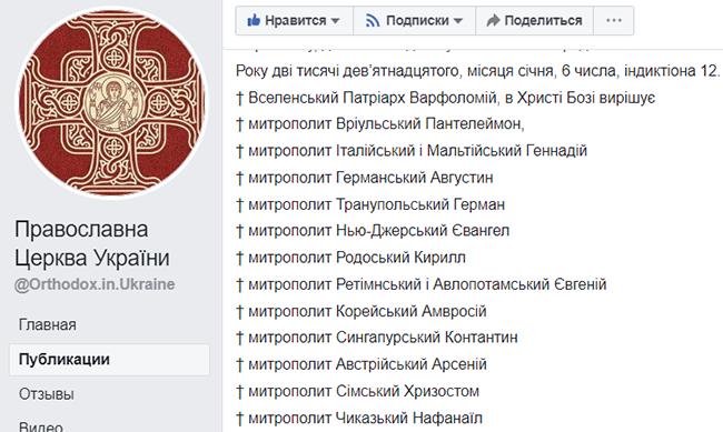 """Од 12 чланова Вартоломејевог Синода пет није потписало томос о аутокефалности """"украјинске цркве"""""""