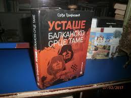 Трифковић: Југославија је упутила српску државу и нацију путем историјског суноврата 3