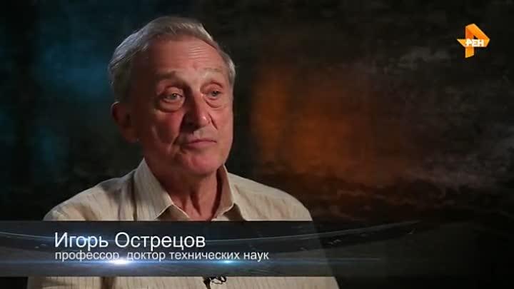 Руски нуклеарни физичар Игор Острецов: Светска елита ће бити уништена 2