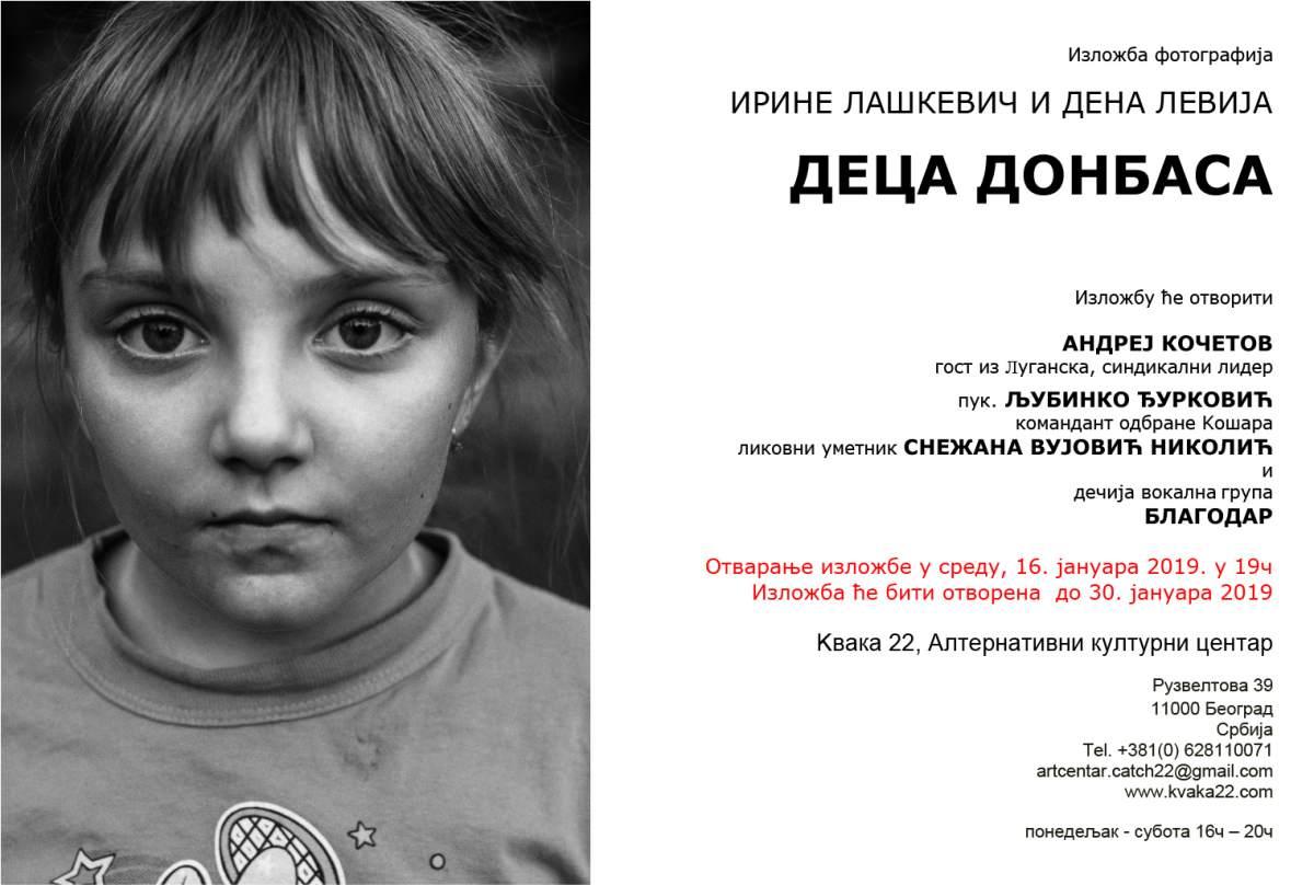 """У Београду се отвара изложба """"Деца Донбаса"""" – погледајте у очи децу рата"""