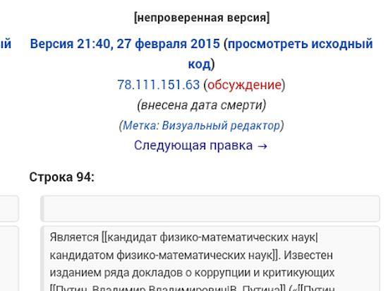 МК: На Википедији се датум смрти Њемцова појавио два сата пре него што је убијен 2