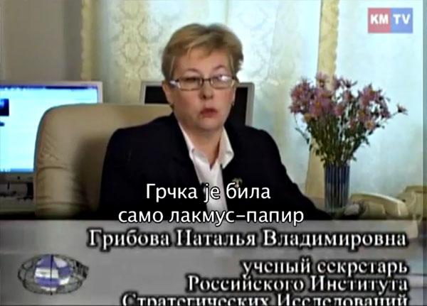 Наталија Владимировна ГРИБОВА, научни секретар Руског Института за стратешка истраживања: