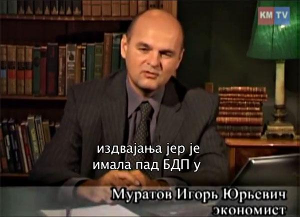 Игор Јурјевич МУРАТОВ, економиста: