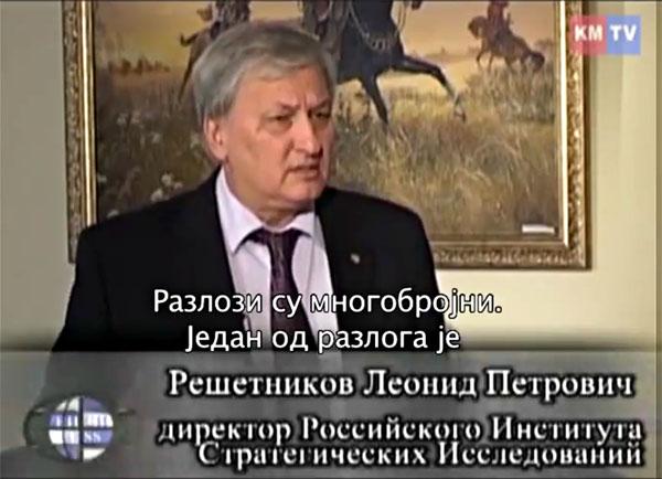 Леонид Петрович РЕШЕТЊИКОВ, директор Руског Института за стратешка истраживања: