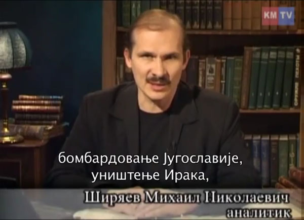 Михаил Николајевич ШИРЈАЈЕВ, аналитичар: