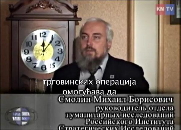 Михаил Борисович СМОЛИН, шеф одељења друштвених истраживања Руског Института за стратешка истраживања: