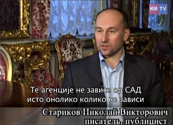 Николај Викторович СТАРИКОВ, писац и публициста: