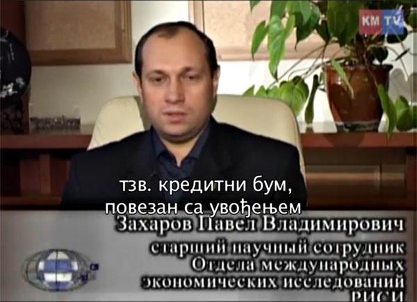 Павел Владимирович ЗАХАРОВ, виши научни сарадник Одељења међународних економских истраживања РИСИ: