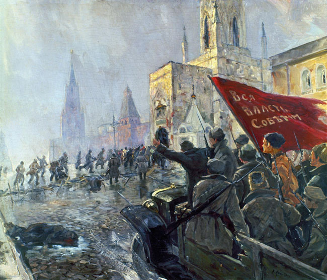 Уништење Русије 1917.
